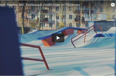 бетонный скейтпарк в сходне