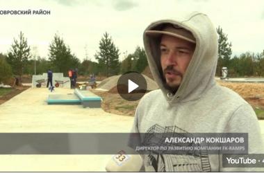 Репортаж с открытия бетонного скейт-парка в г.Ковров