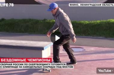 Сюжет о ситуации с крытыми скейт-парками в СПб
