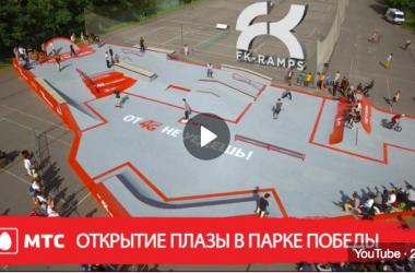 Отчетное видео с открытия скейт-плазы МТС