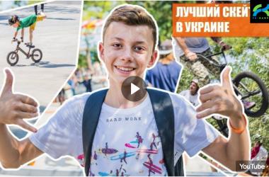 Репортаж с открытия: скейтпарк в Одессе