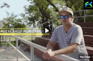 Фильм о строительстве бетонного скейтпарка в Одессе