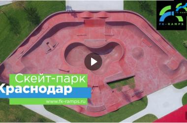 Первый бетонный скейтпарк Краснодара