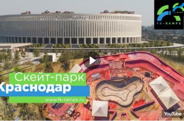 Фильм о строительстве бетонного скейтпарка в Краснодаре