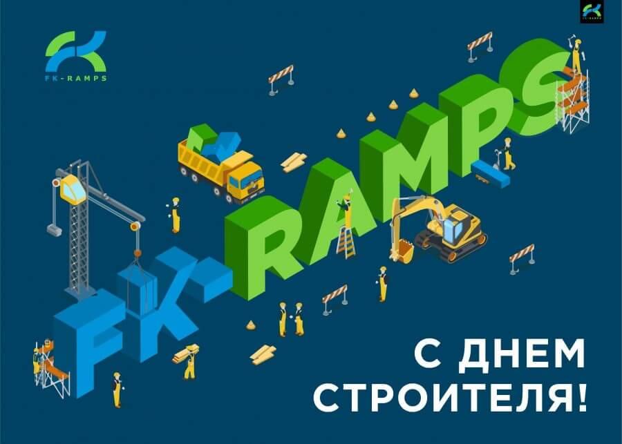 День строителя с FK-ramps