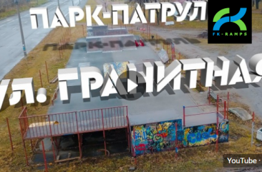Парк патруль: как произвести дефектовку старого скейт-оборудования?