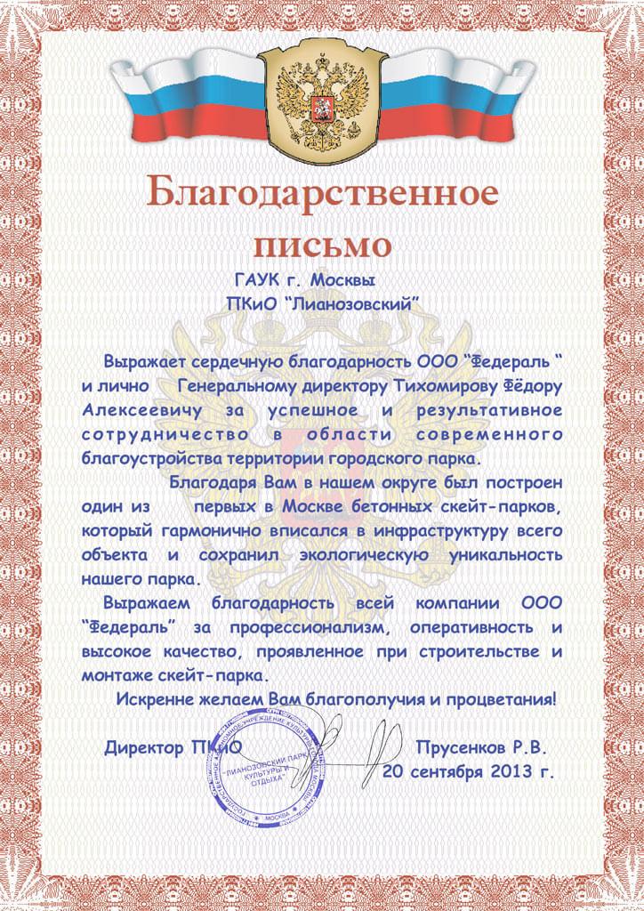 Благодарность ПКиО «Лианозовский»
