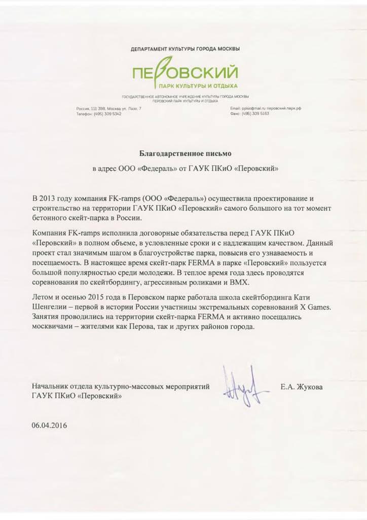 Благодарность ПКиО «Перовский»