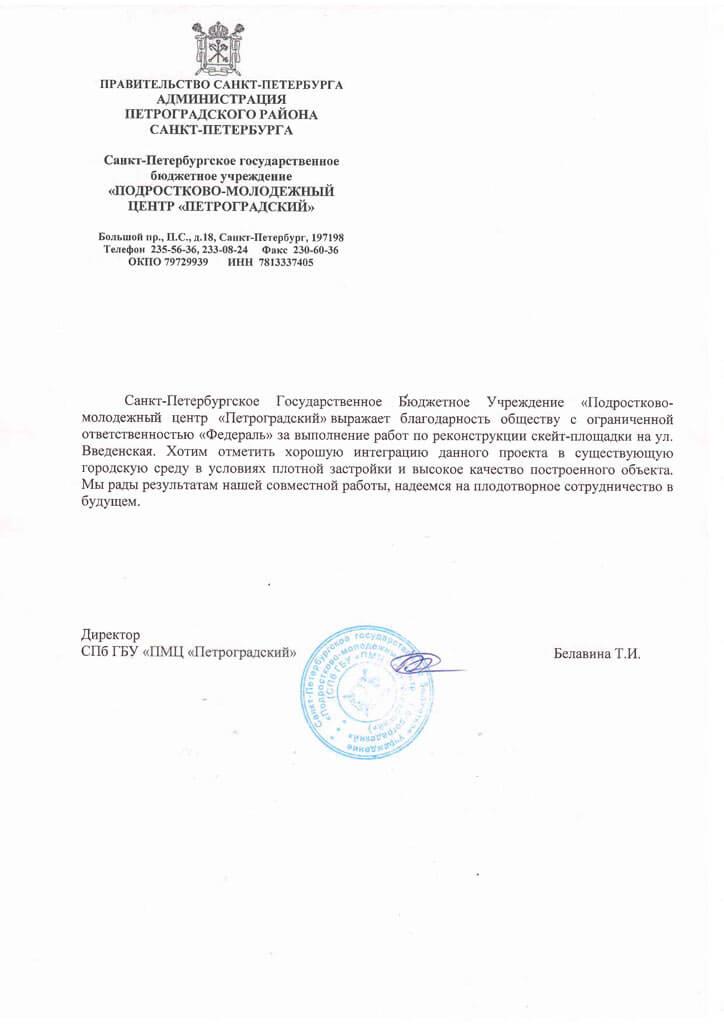 Благодарность Правительство Санкт-Петербурга