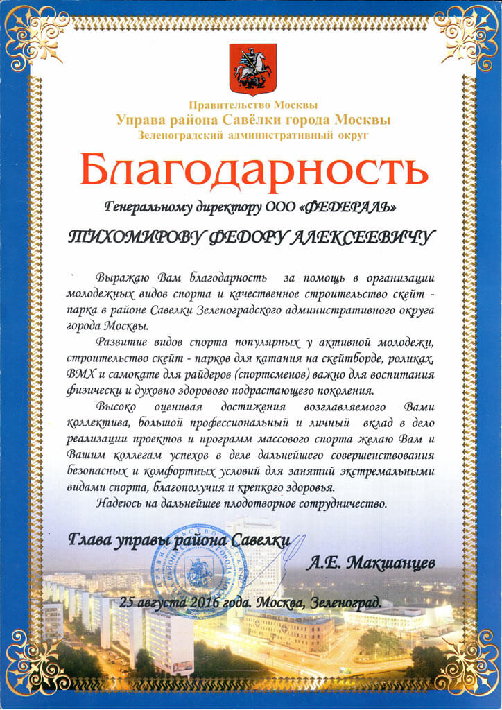 Благодарность Правительство Москвы