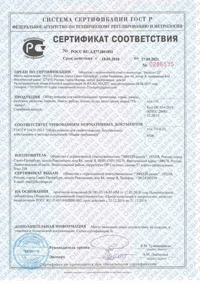 ГОСТ «Сертификат скейтпарка»