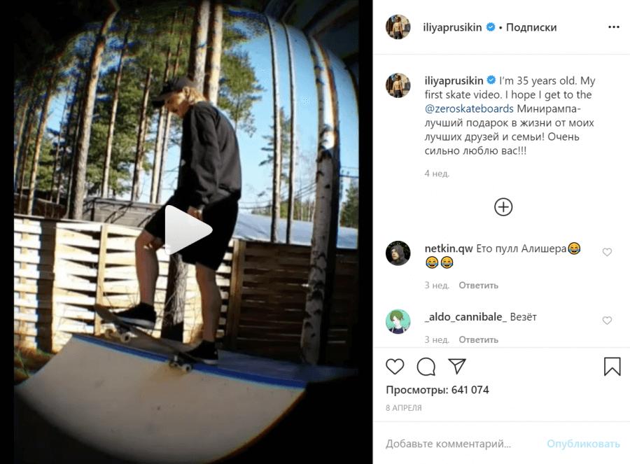 Илья Прусикин обкатывает мини-рампу от FK-ramps